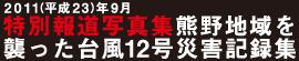 台風12号特別報道写真集