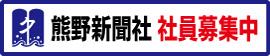 熊野新聞社社員募集