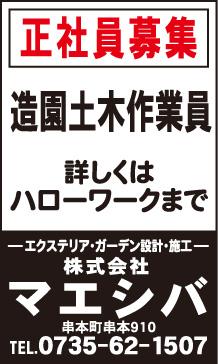 kyujin_20180116_03