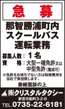 kyujin_20190201_03