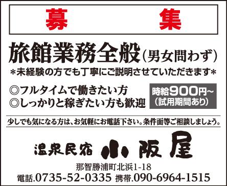 kyujin_20190201_09