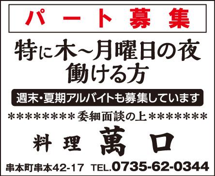 kyujin_20190201_10
