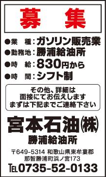 kyujin_20191016_03