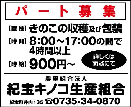 kyujin_20200121_04
