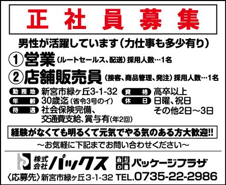 kyujin_20200121_05