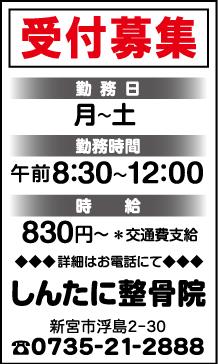 kyujin_20200201_01