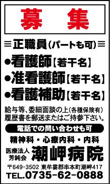 kyujin_20200201_02