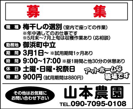 kyujin_20200201_04
