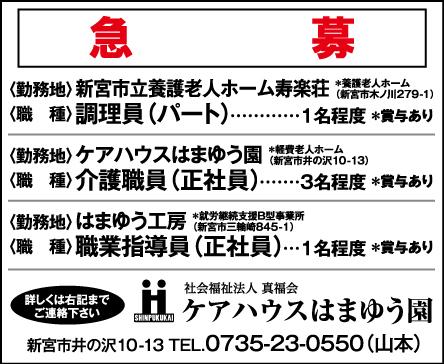 kyujin_20200201_07