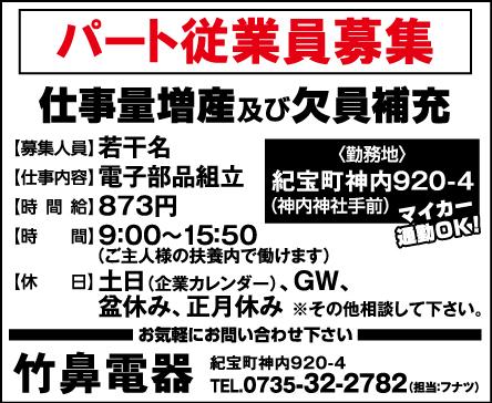kyujin_20200201_08
