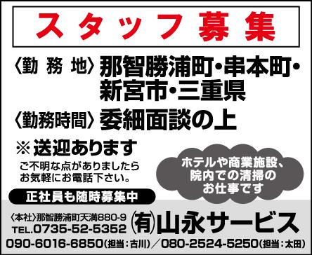 kyujin_20200201_09