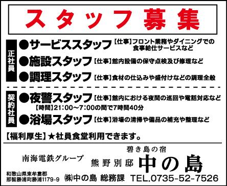 kyujin_20200201_10