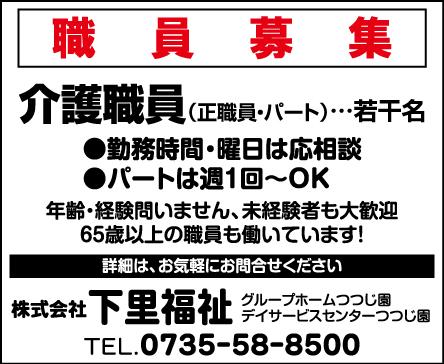 kyujin_20200201_12