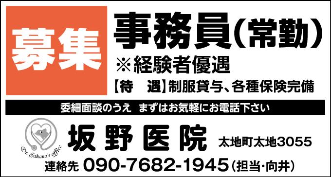 kyujin_20200201_13