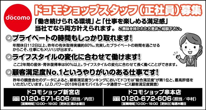 kyujin_20200201_15