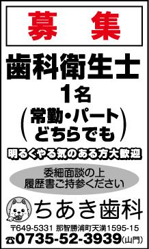kyujin_20200317_03