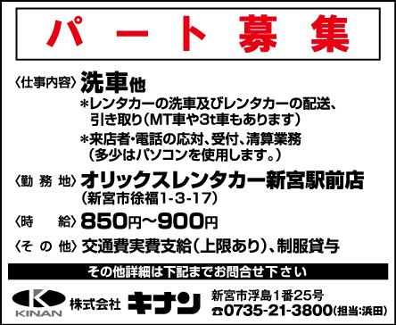 kyujin_20200317_05