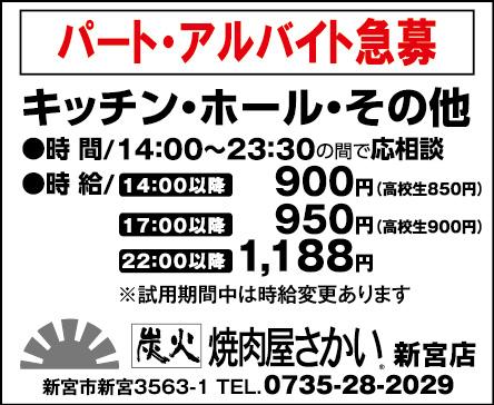 kyujin_20200801_09